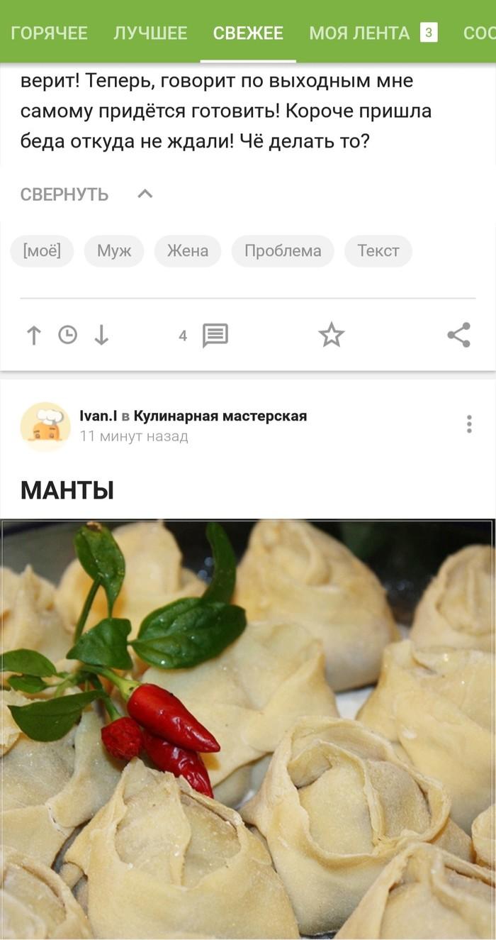 Пикабу проницательный Скриншот, Кулинария, Юмор, Совпадение на Пикабу