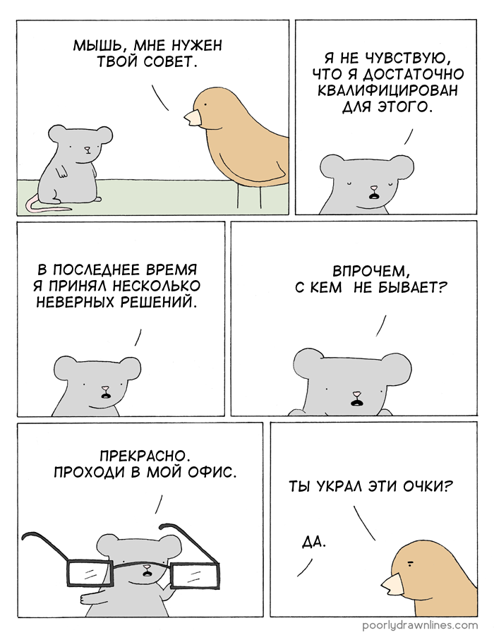 Совет Перевел сам, Poorly Drawn Lines, Комиксы
