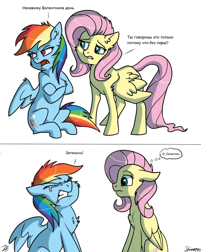 День святого Валентина сосёт. Перевод, My Little Pony, Rainbow Dash, Fluttershy, День святого Валентина