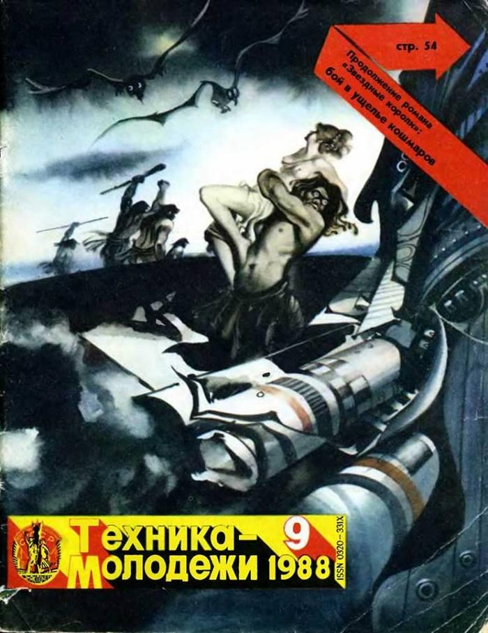 Звездные короли Фантастика, Советские журналы, Эдмонд Гамильтон, Космоопера, Длиннопост