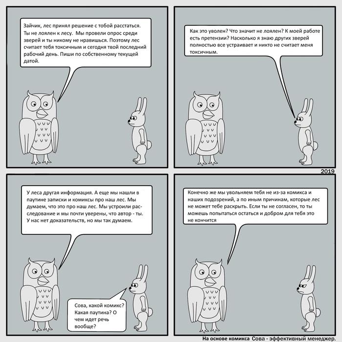 Как я с комиксом о сове познакомился Увольнение, Фанфики об эффективной сове