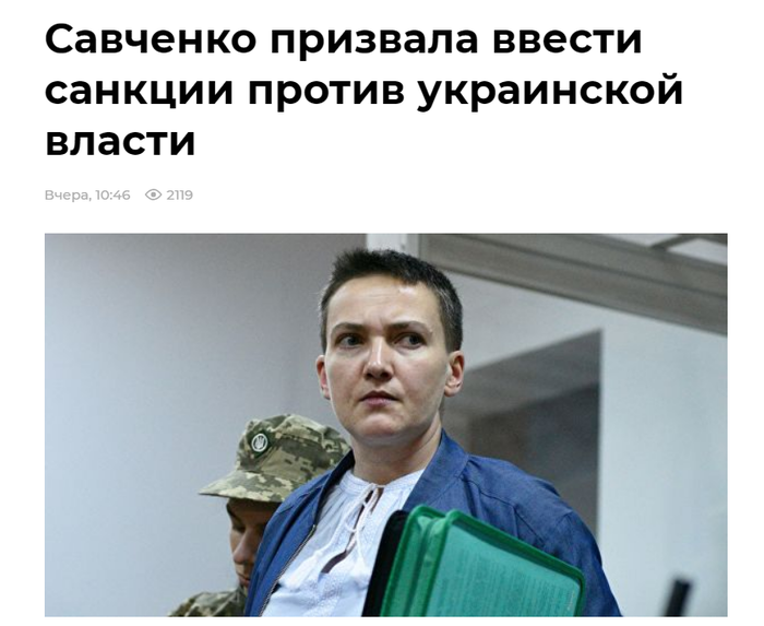 Колесо продолжает крутиться. Украина, Савченко, Политика, Укросми, Скриншот, Длиннопост