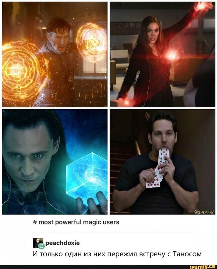 Величайшие маги