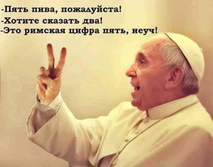 Папа может!