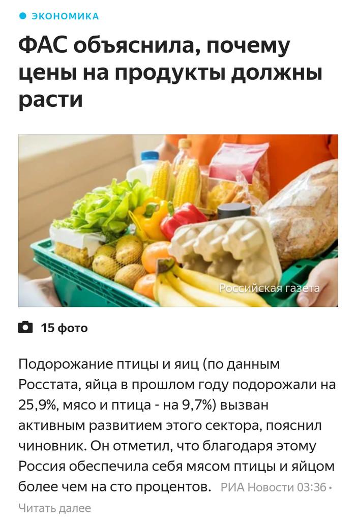 Что-то тут не сходится Экономика, Цены, Подгорело, Новости, Длиннопост