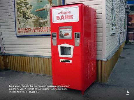 Новые банкоматы Альфа-Банка - BACK IN THE U.S.S.R.... Новости, Банк, Альфабанк, Поедательобразцов, Назад в СССР