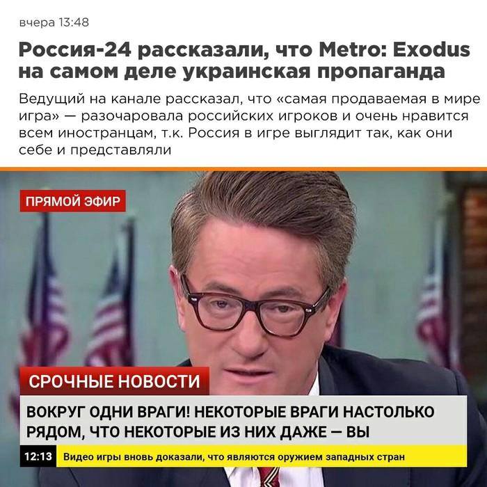 СМИ обвинили разработчиков игры Метро в русофобии Metro Exodus, СМИ, Россия 24, Политика