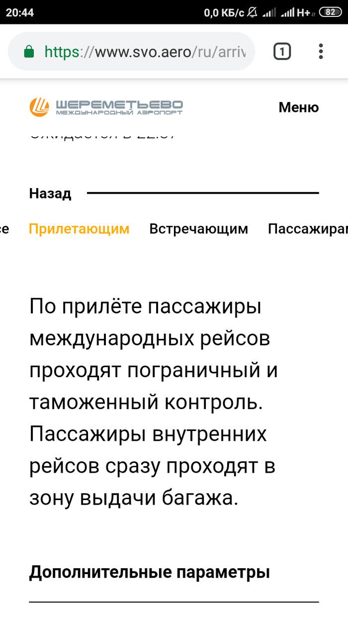 По прилёте Аэропорт, Шереметьево, Орфография