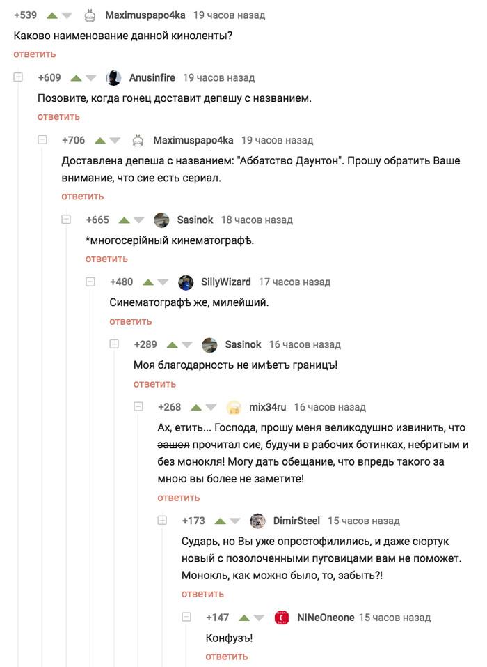 Интеллигенция на Пикабу Комментарии на Пикабу, Комментарии, Интеллигенция, Скриншот