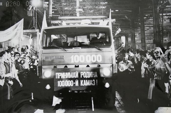 «КАМАЗу» потребовалось лишь три года для выпуска 100 тысячного грузовика СССР, Производство, Камаз, Автогигант, Советский автопром, Длиннопост
