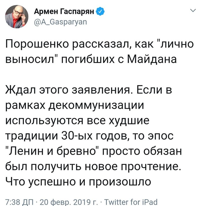 Как на Колчаковских фронтах Порошенко ранили (нет).. Политика, Украина, Майдан, Ленин, Видео, Twitter