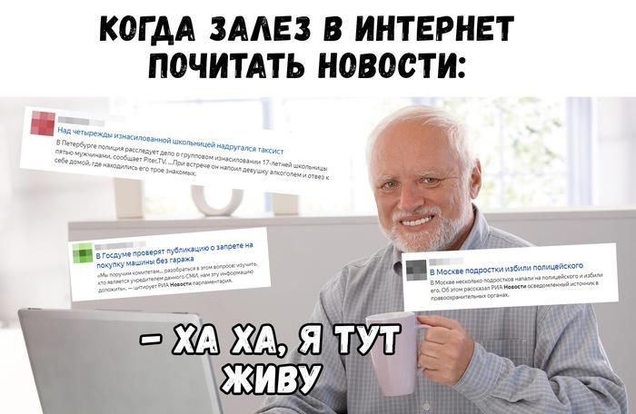 Россия-матушка