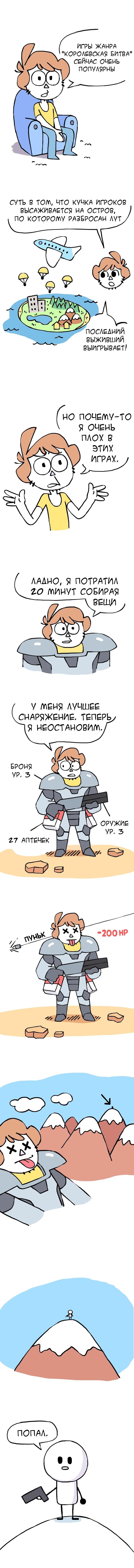 Королевская битва Owlturd, Bluechair, Комиксы, Длиннопост
