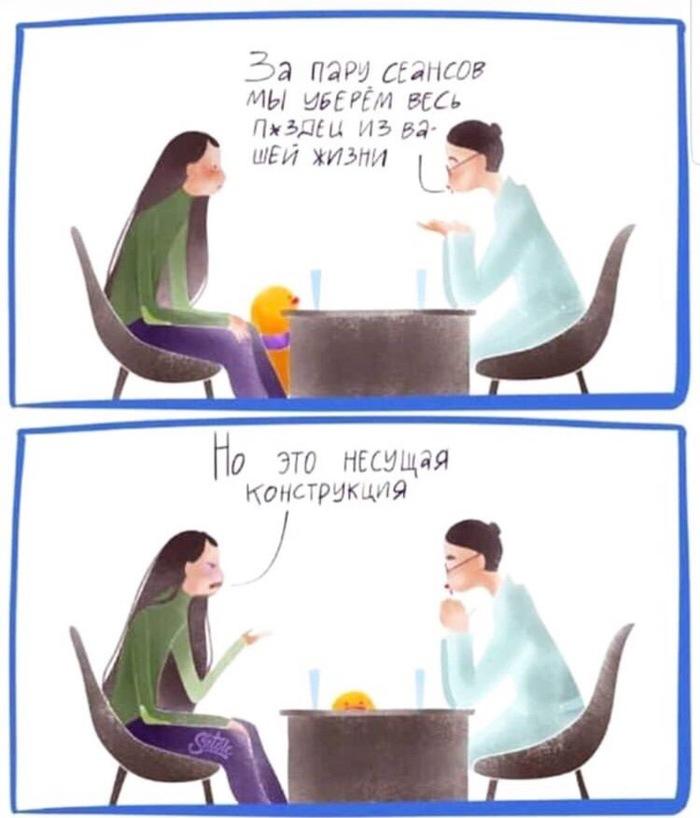 Психотерапия как она есть...