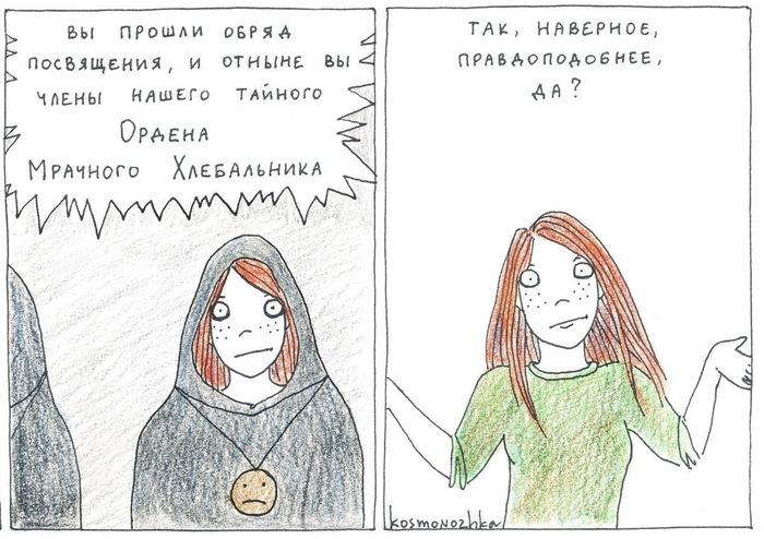 Грустное лицо Комиксы, Юмор, Многоножка, Длиннопост