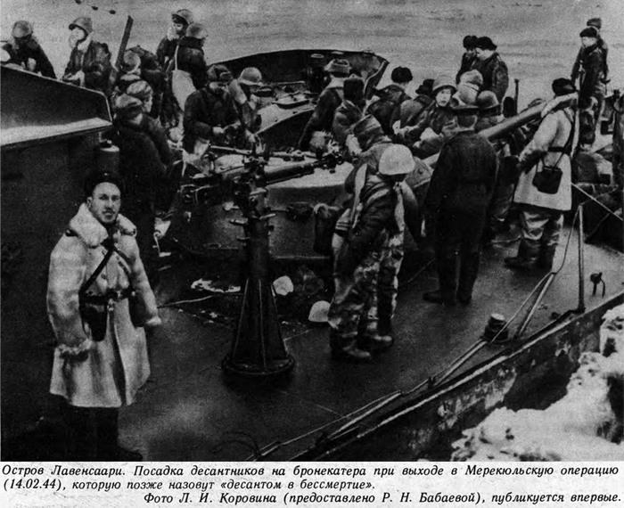 Памяти погибшего десанта Балтийский флот, Битва за Нарву, Эстония, Десант, Длиннопост, Вторая мировая война, 1944