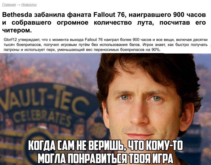 """Читер"" в Fallout76 Fallout, Разработчики игр, Bethesda, Fallout 76"
