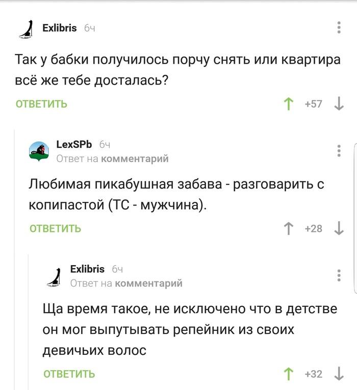 Время сейчас такое Скриншот, Комментарии на Пикабу, Копипаста