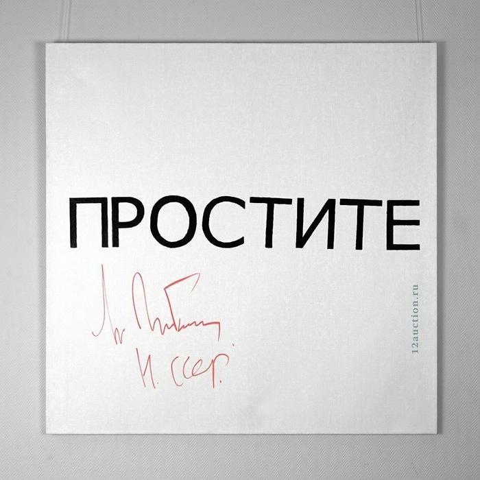 10 лет назад студент попросил Горбачёва подписать пустой холст. А затем сделал из него картину и продал за 12 миллионов Длиннопост, Текст, Картина, Арт, Искусство, Новости, Аукцион, Автограф