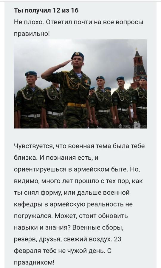 В преддверии Дня защитника Отечества Тест, Армия, 23 февраля, Юмор