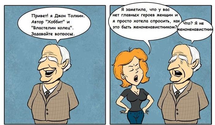Толерантность Толкин, Комиксы, Длиннопост, Толерантность