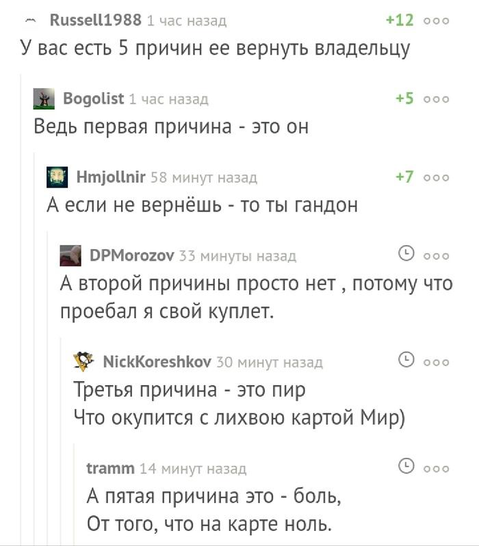 У меня на это пять причин... Скриншот, Комментарии на Пикабу, Комментарии, Игорь Николаев, Банковская карта, Мат
