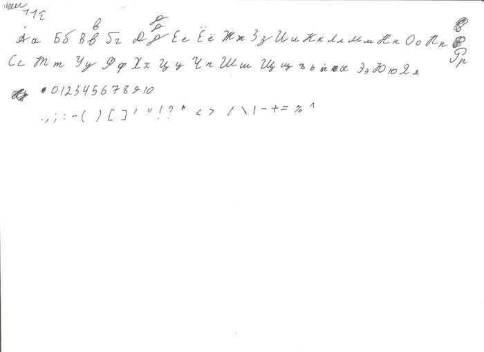 Шрифт по подобию своего почерка. Шрифт, Рукописный шрифт, Почерк