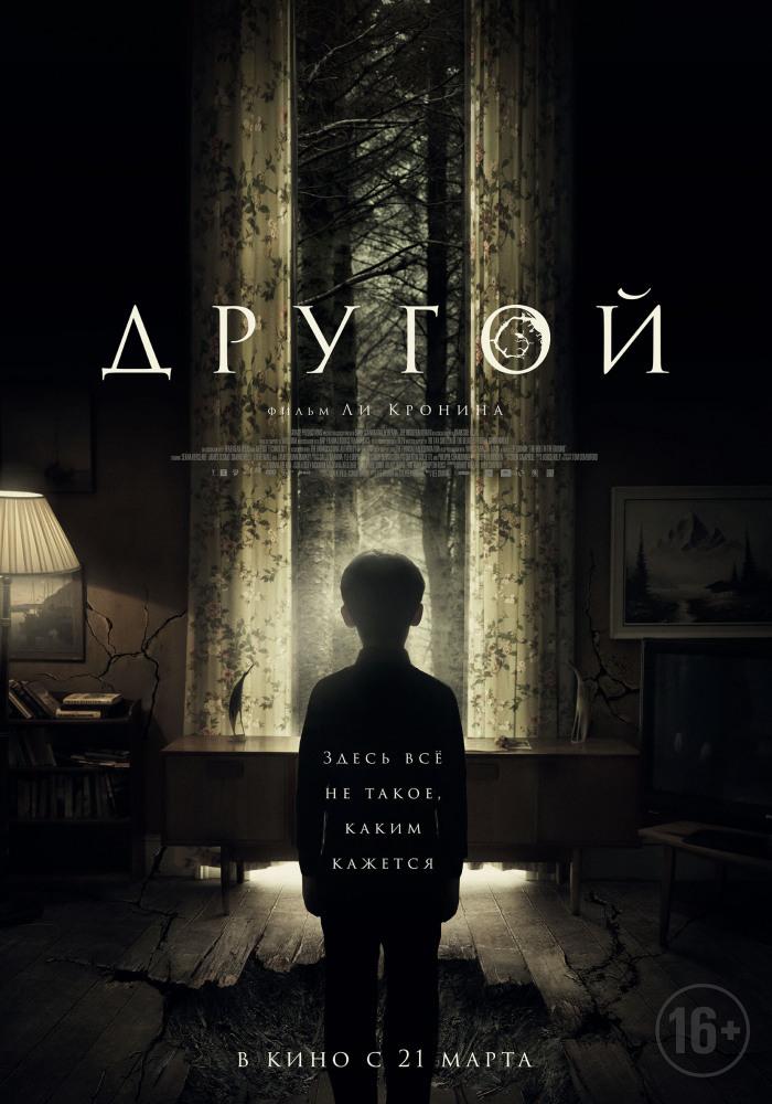 """""""Другой"""" - ирландский триллер, в котором не всё так однозначно. Новинки кино, Хоррор, Европейское кино, Психологический триллер, Мистический триллер, Видео, Длиннопост"""