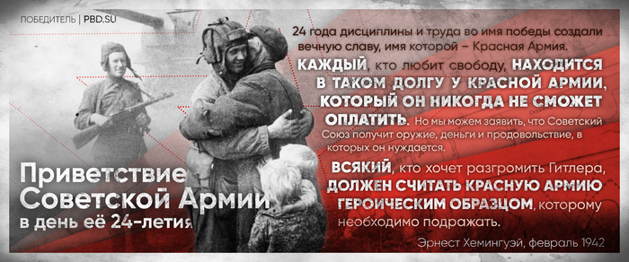 101-ая годовщина образования Красной Армии Политика, Цитаты, Плакат, Эрнест Хемингуэй, Красная Армия, Коммунизм, Социализм, СССР
