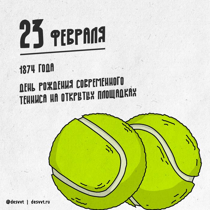 (085/366) 23 февраля день рождения современного тенниса Проекткалендарь2, Рисунок, Иллюстрации, Теннис