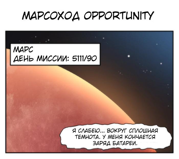 Прощай, Opportunity. Комиксы, Перевод, Merryweather, Хуманизация, Перевел сам, Opportunity, Марсоход, Длиннопост