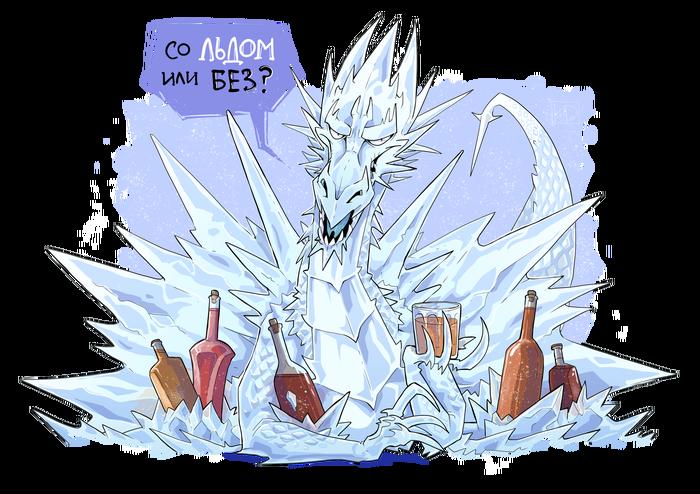 Ледяной бармен.