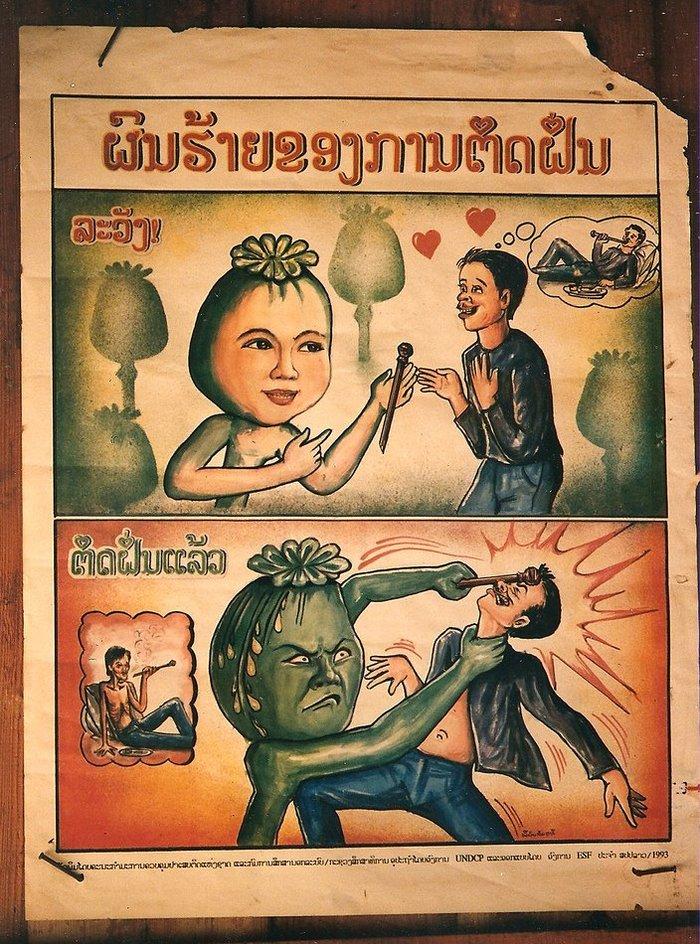 Антиопиумный плакат из Лаоса, 2003