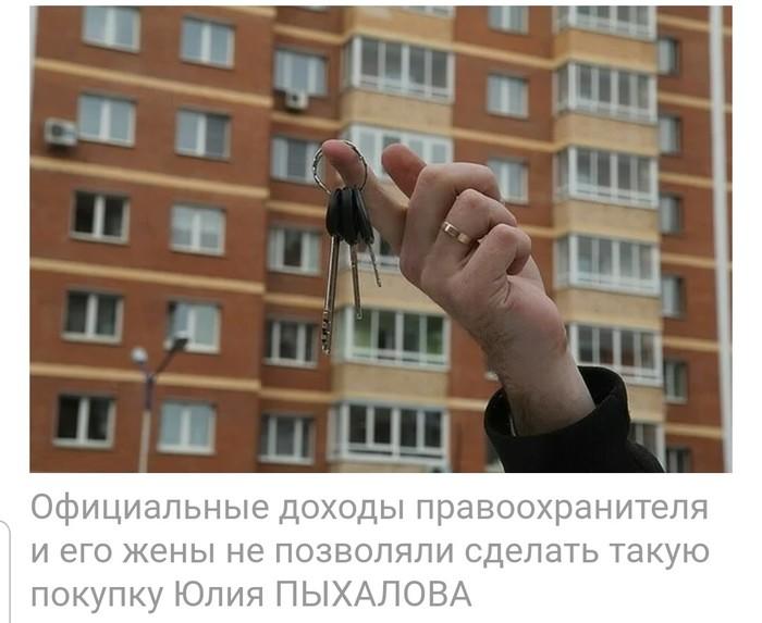 На Кубани у полицейского забрали в пользу государства квартиру за 3,2 миллиона рублей Кубань, Краснодарский Край, Квартира, Конфискация, Доходы россиян, Полиция, Новости