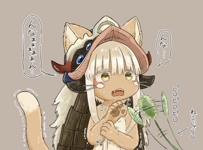 Эй, я тебе не кошка! Anime Art, Аниме, Made in Abyss, Nanachi, Kawasemi27