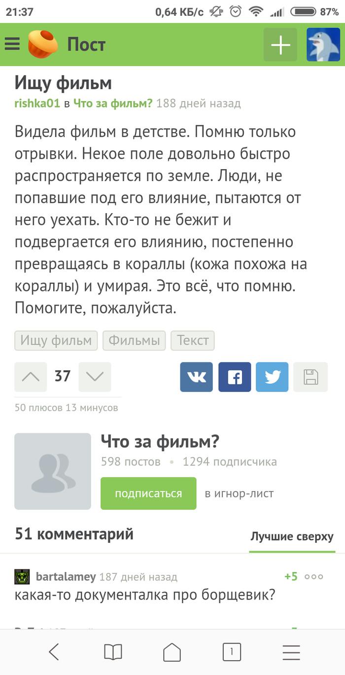 Похоже на правду Скриншот, Комментарии на Пикабу, Борщевик