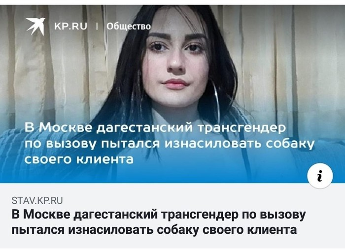 znakomstva-transgenderov-v-moskve