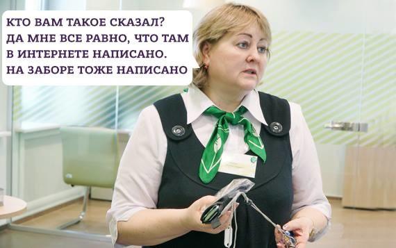 Сбербанк признан вторым сильнейшим брендом в мире Сбербанк, Бренды, Абсурд, Россия, Европа, Ипотека
