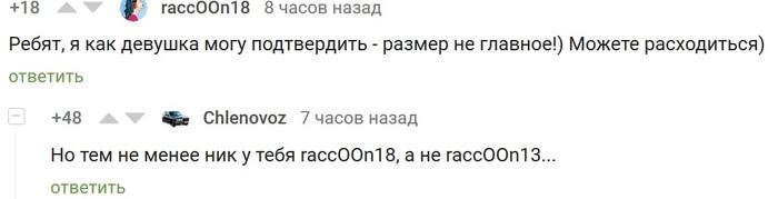 Лол Комментарии на Пикабу, Скриншот