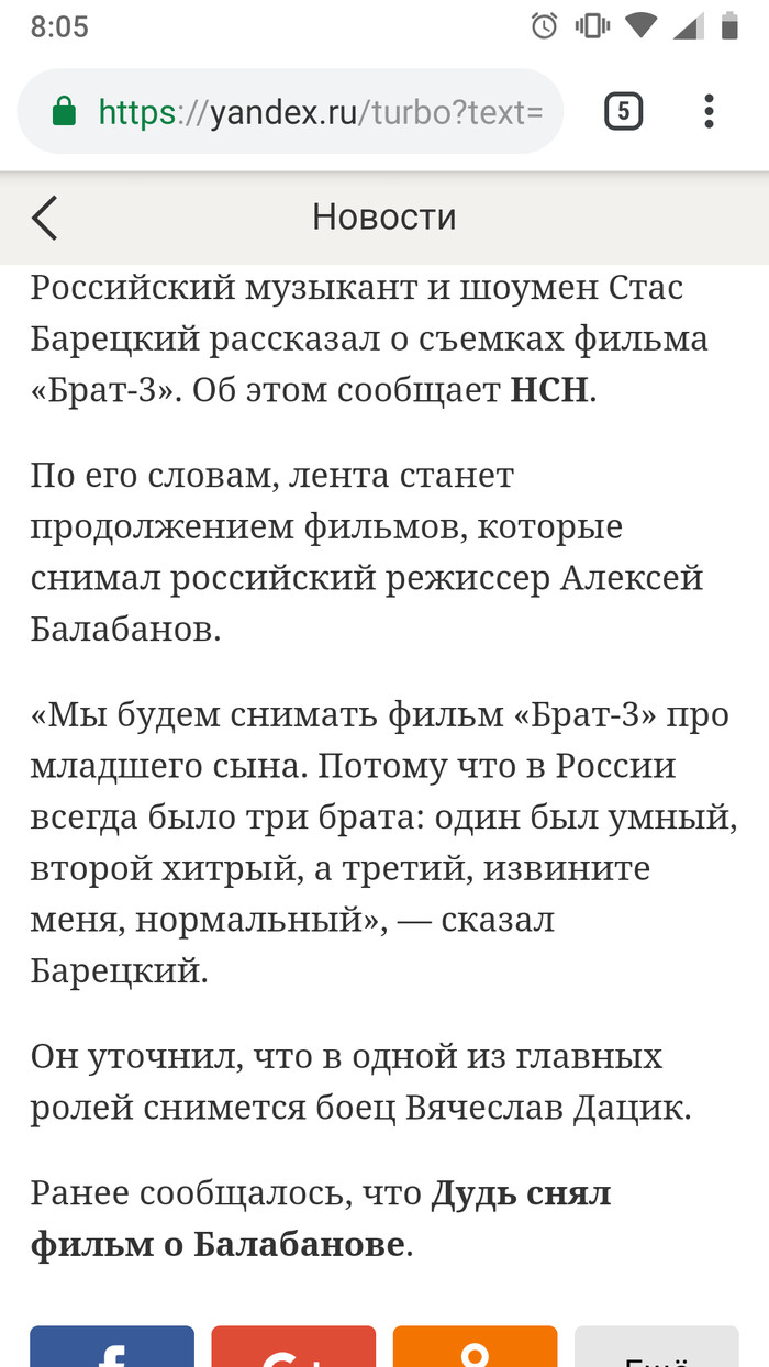 Не брат ты мне... Брат 2, Русское кино