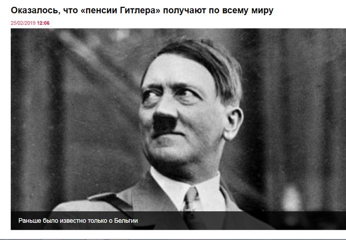 Нормально так, не морщясь... Пенсия, Вторая мировая война, Фашизм, Скриншот, Адольф Гитлер, Европа