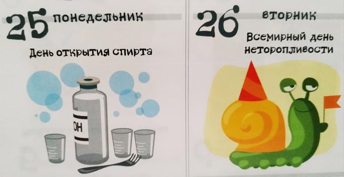 Железная логика календаря Календарь, Работа в выходной, Похмелье, Тест на логику, Картинки