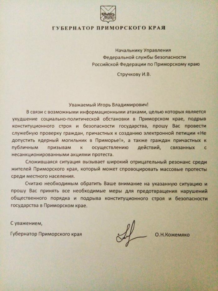 Олег Кожемяко засветился в «слитых» хакерами документах Кожемяко, Приморский край, ФСБ, Политика