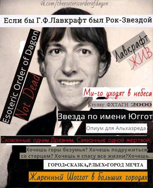Если бы Говард Филлипс Лавкрафт родился в СССР и стал Рок-Звездой Говард Филлипс Лавкрафт, Ктулху, Русский рок, Рок, Рок-н-Ролл, Юмор