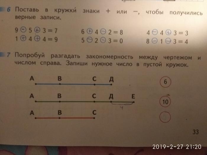 Задание для первоклассников Решение задач, Школа Первый класс, Решение задачи