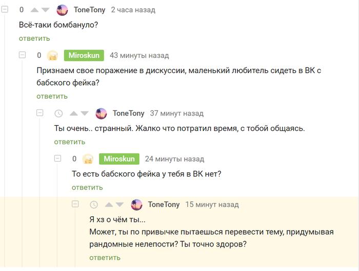 Маленький врунишка ToneTony Пикабушники, Врун
