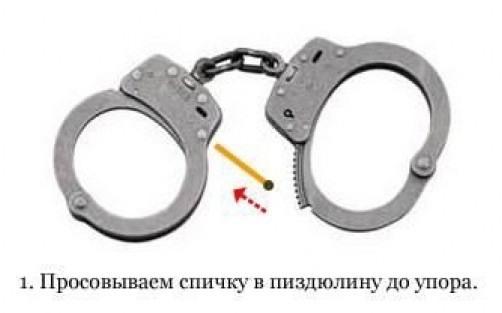 Как снять наручники своими руками, а вернее со своих/чужих рук при помощи спички Метод, Спички, Длиннопост