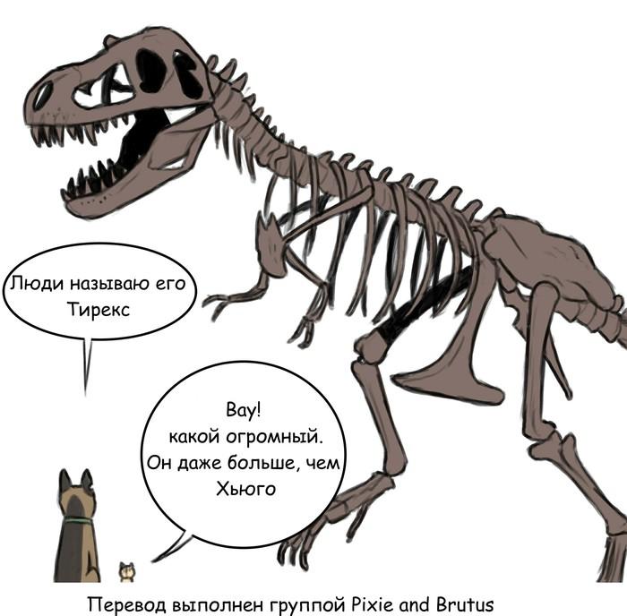Тирекс Брут и пикси, Pet Foolery, Динозавры, Тираннозавр, Воображение, Длиннопост