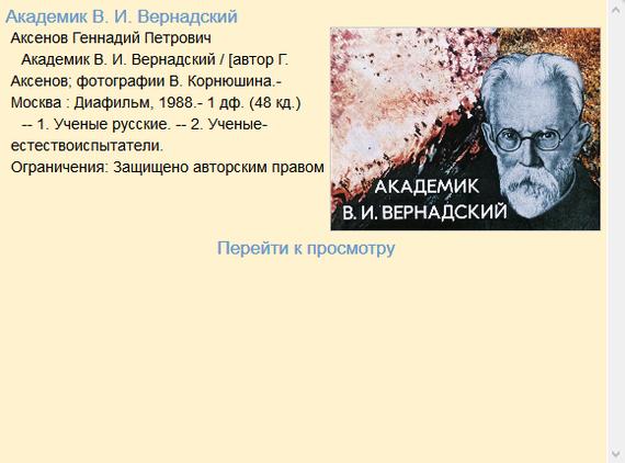 Сайт, где можно посмотреть советские диафильмы Диафильмы, Сайт, Ностальгия