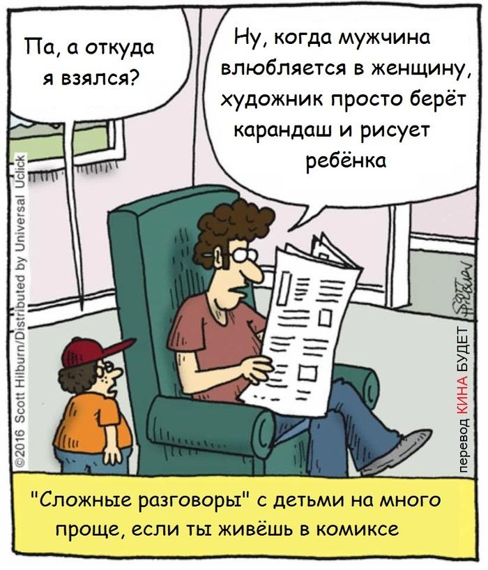 В комиксах проще...
